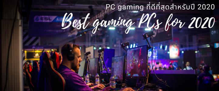 PC gaming ที่ดีที่สุดสำหรับปี 2020