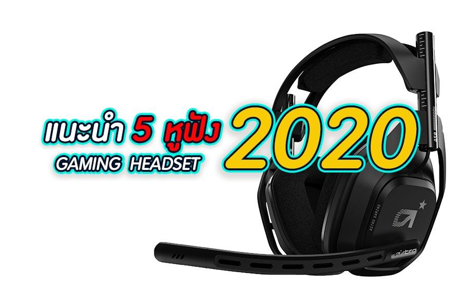 แนะนำ 5 หูฟัง gaming headset 2020