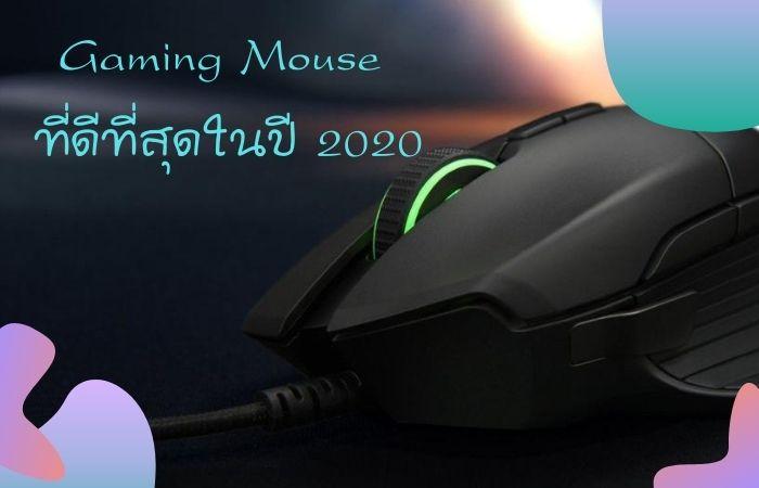 Gaming Mouse ที่ดีที่สุดในปี 2020