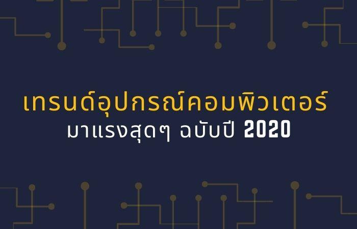 เทรนด์อุปกรณ์คอมพิวเตอร์ มาแรงสุดๆ ฉบับปี 2020