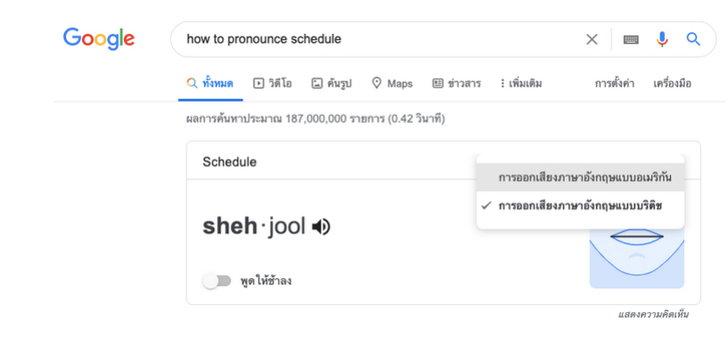 """ขั้นตอนการใช้งานฟีเจอร์ """"How to pronounce"""""""